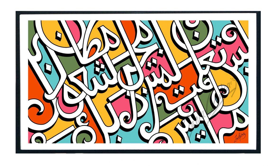 Zahra IMG 0151 web